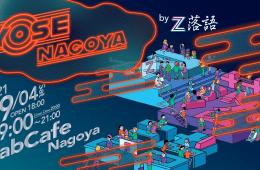 adf-web-magazine-fabcafe-nagoya-zrakugo-yose-1.png