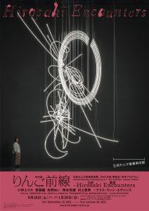 ケリス・ウィン・エヴァンスの巨大なネオンの彫刻など「りんご前線」を開催 - 弘前れんが倉庫美術館