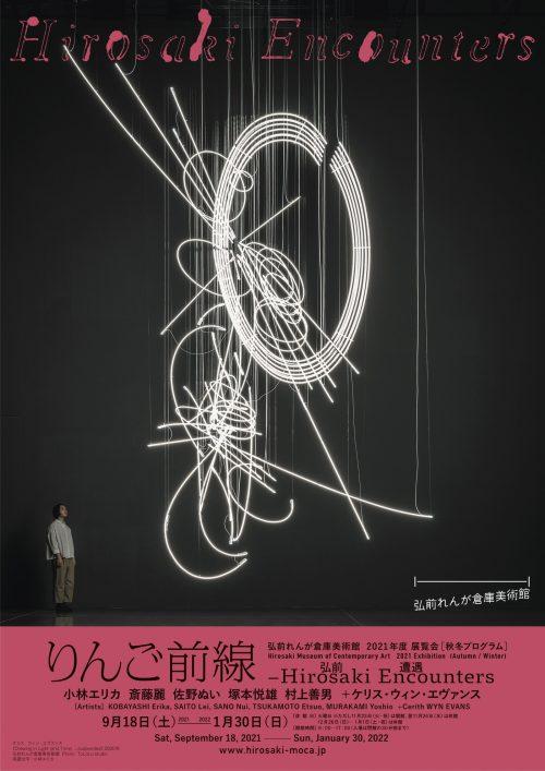 adf-web-magazine-hirosaki-museum-of-contemporary-art-hirosaki-encounters-1.jpg