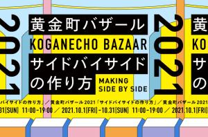 横浜 黄金町エリアのアートフェスティバル「黄金町バザール2021」に全41組のアーティストが参加決定