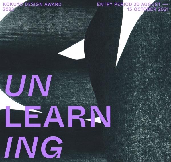 adf-web-magazine-kokuyo-design-award-2022