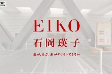 adf-web-magazine-mot-art-museum-eiko-ishioka