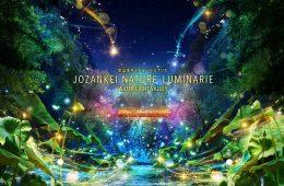 adf-web-magazine-naked-jozankei-nature-luminarie-water-light-valley-1.jpg