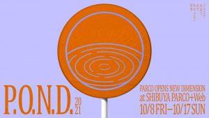 adf-web-magazine-parco-pond2021-1.jpg