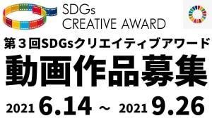 第3回SDGsクリエイティブアワード開催 - SDGsをテーマに社会課題を描く短編映像作品を募集