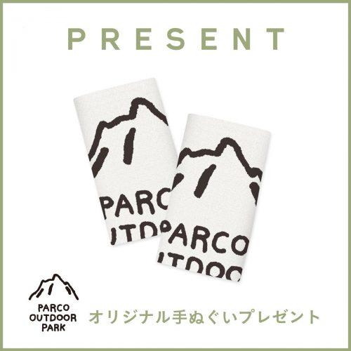 adf-web-magazine-shibuya-parco-outdoor-park-10