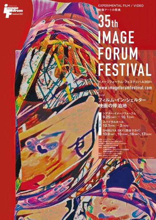 adf-web-magazine-shibuya-sky-rooftop-live-festival-2