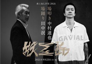 「鉄工島LIVE 2021」|鉄工所の集まる島、京浜島で「場踊り・場叩き」のパフォーマンス