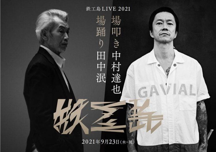 adf-web-magazine-tekkojima-live-2021-1
