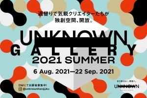 リノベーション古民家UNKNOWN HARAJUKUにてアート展示「UNKNOWN GALLERY 2021 SUMMER」が開催