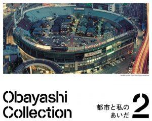 寺田倉庫「WHAT MUSEUM」にて大林コレクション展「都市と私のあいだ」が開催 - 野口里佳、畠山直哉らアーティストの写真作品展示