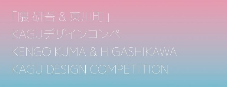 adf-web-magazine-2nd-kagu-design-competition