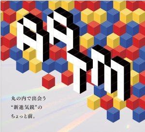 若手アーティストの発掘・育成を目指す次世代アート展「ART AWARD TOKYO MARUNOUCHI 2021」開催
