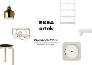 無印良品 「これからもつづくデザイン」をテーマにした展示とArtek製家具が販売