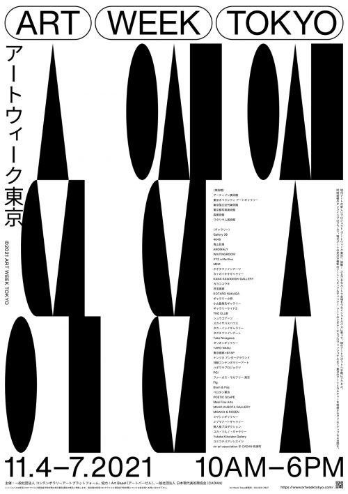 adf-web-magazine-artweek-tokyo-2021-1.jpg