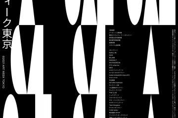 adf-web-magazine-artweek-tokyo-2021-2.jpg