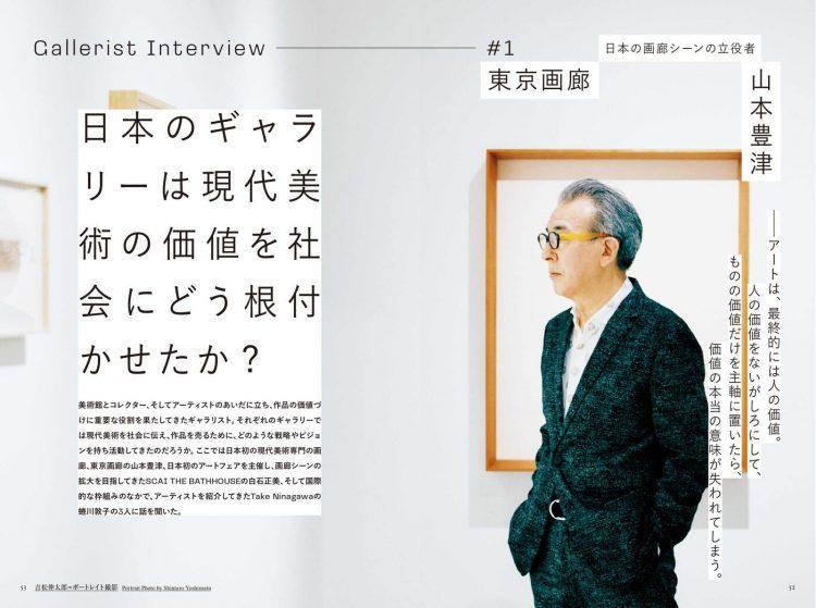 adf-web-magazine-bijutsu-techo-value-of-art-8