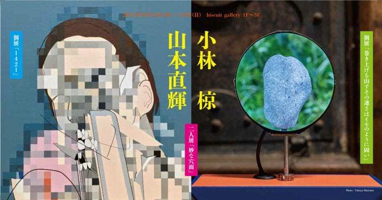 adf-web-magazine-biscuit-gallery-muku-kobayashi-naoki-yamamoto-1.jpg