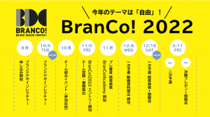 大学生のためのブランドデザインコンテスト「BranCo!2022」が応募募集 - 博報堂&東京大学教養学部