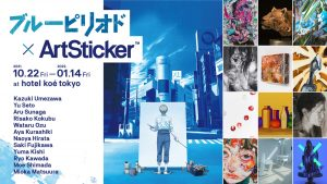"""Manga """"Blue Period"""" TV Broadcast Kickoff Project Exhibits Artist Collaborations Selected by  ArtSticker"""