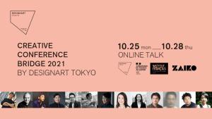 DESIGNART TOKYO 2021 クリエイティブ カンファレンス ブリッジ 2021ー日仏を代表する建築家、隈研吾とドミニク・ペローの対談が決定