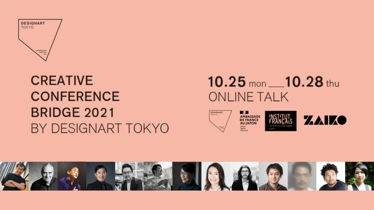adf-web-magazine-design-art-tokyo-2021-conference-1.png
