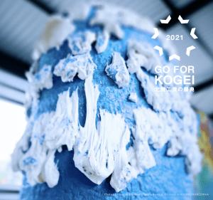 """Hokuriku Craft Festival """"GO FOR KOGEI 2021"""""""