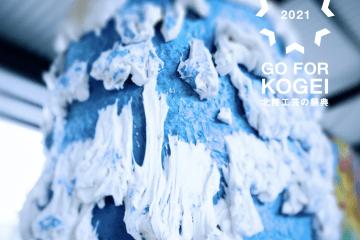 adf-web-magazine-hokuriku-go-for-kogei-2021-3.png