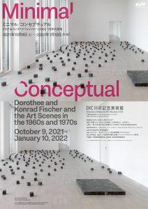 「ミニマル / コンセプチュアル: ドロテ&コンラート・フィッシャーと 1960-70 年代美術」が開催