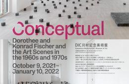 adf-web-magazine-minimal-cnceptual-at-kawamura-museum