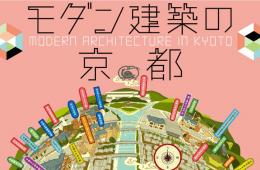 adf-web-magazine-modern-architecture-in-kyto-maimai-kyoto