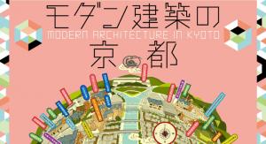 京都市京セラ美術館「モダン建築の京都」展のオンラインサロンで建築史家らと作品の魅力に迫る