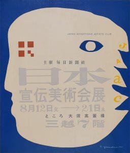 東京国立近代美術館の所蔵作品展「MOMATコレクション」小特集「純粋美術と宣伝美術」が開催