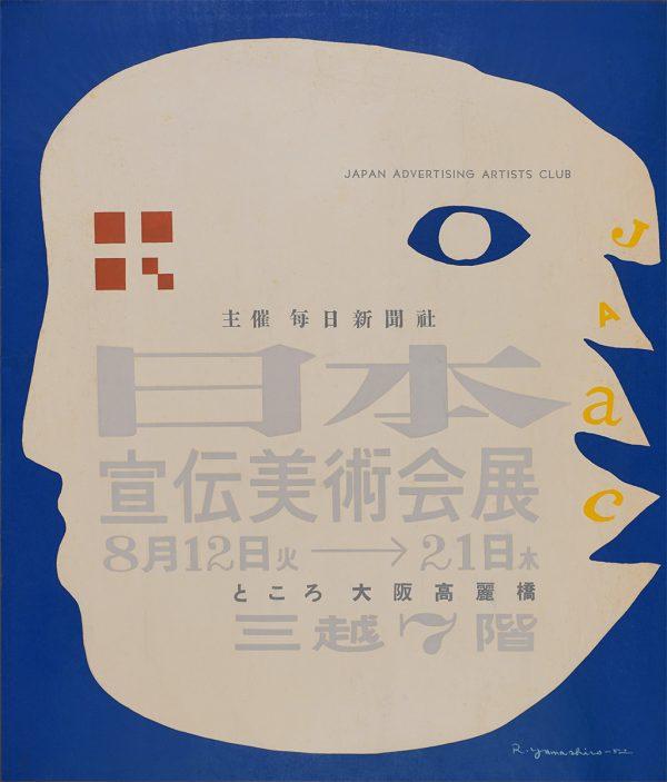 adf-web-magazine-momat-collection-2021