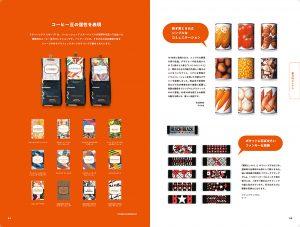 パッケージデザインの見本帳『パッケージデザインの入り口』が発売