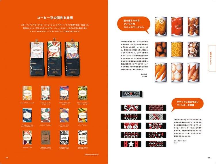 adf-web-magazine-package-design-intro-5.jpg
