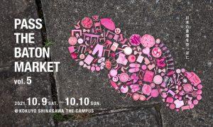 企業やブランドのアイテム蚤の市「PASS THE BATON MARKET Vol.5」がコクヨのThe Campusで開催