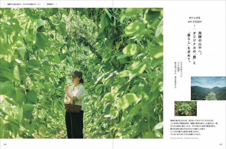 adf-web-magazine-soil-mag-1