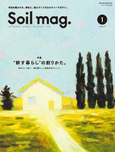 移住と里山ライフの実践的カルチャーマガジン『Soil mag. (ソイルマグ)』が刊行