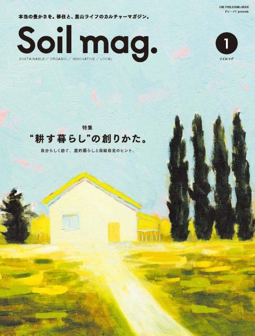 adf-web-magazine-soil-mag