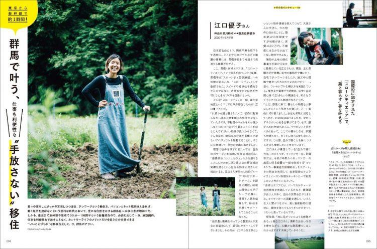 adf-web-magazine-soil-mag-6