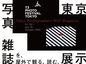 「写真の未来を考える」をテーマに展示エリアを大きく拡大させた「T3 PHOTO FESTIVAL TOKYO 2021」が開催
