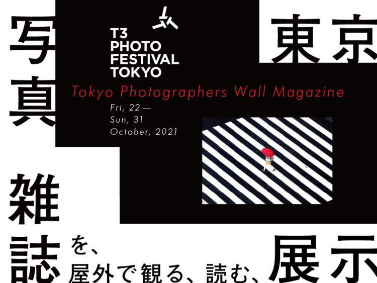 adf-web-magazine-t3-photo-festival-tokyo-2021-1.jpg