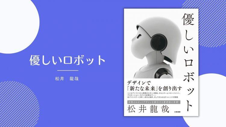 adf-web-magazine-tatsuya-matsui-book-1.jpg