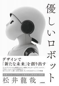 世界のロボットデザインを牽引する松井龍哉による初の単著『優しいロボット』が発売