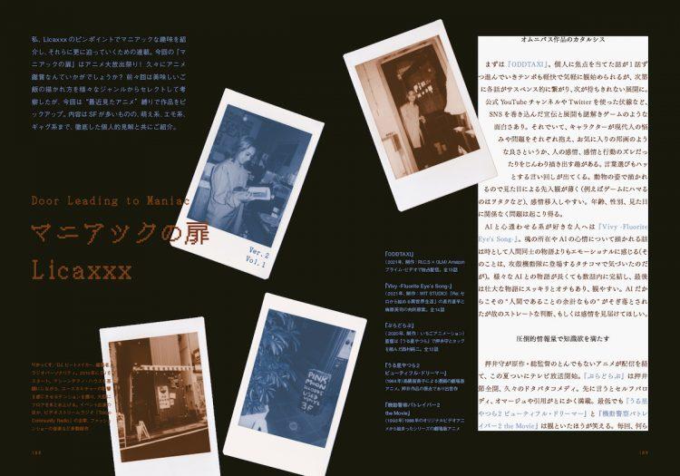 adf-web-magazine-tattva-vol3-14