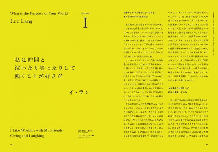 adf-web-magazine-tattva-vol3-6