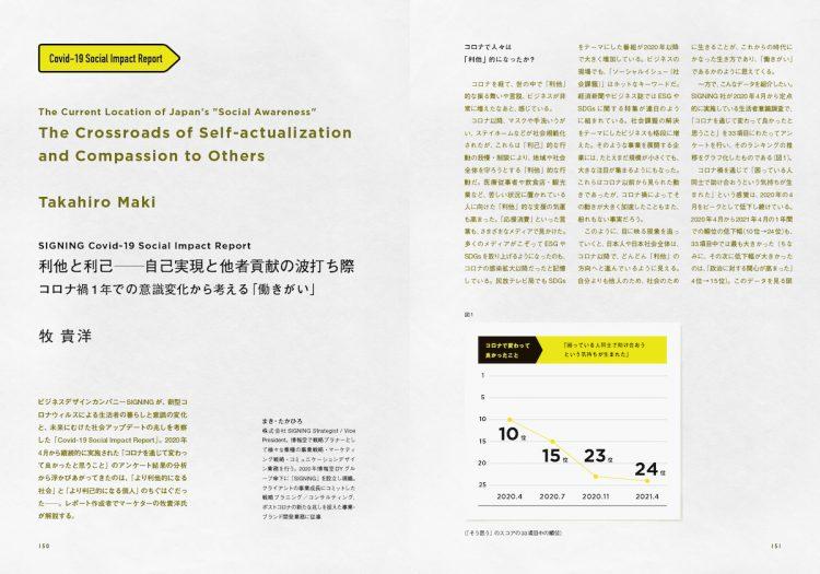 adf-web-magazine-tattva-vol3-7