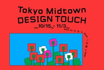 adf-web-magazine-tokyo-midtown-design-touch-2021-1