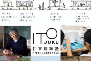 adf-web-magazine-toyo-ito-gaku